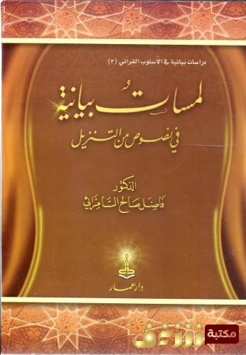فاضل السامرائي pdf