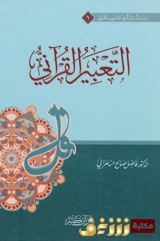 تحميل كتاب التعبير القرآني للدكتور فاضل السامرائي pdf