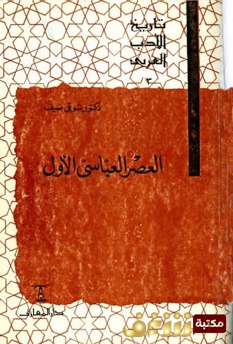 ملخص كتاب العصر الجاهلي لشوقي ضيف