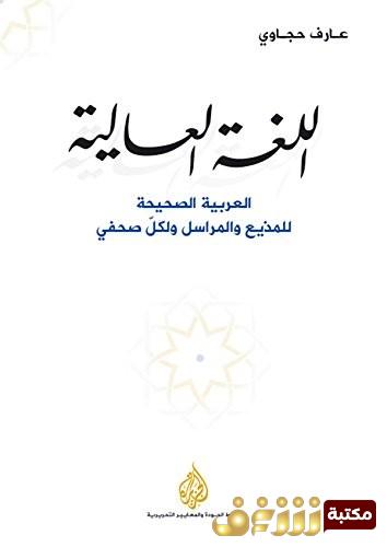 تحميل كتاب اللغة العالية لعارف حجاوي