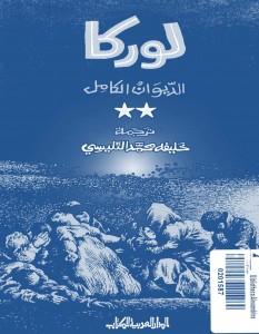 كتاب الزوهار الكامل مترجم pdf